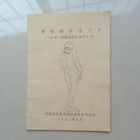 頸椎病防治手冊(介紹一種新的綜合治療方法)