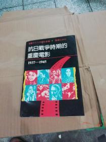 抗日战争时期的重庆电影1937一一1945