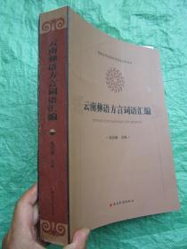 《云南彝語方言詞語匯編》16開815頁厚冊