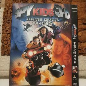 《非常小特務3-D》DVD