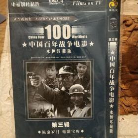 《中國百年戰爭電影永恒珍藏版 第三輯 》DVD