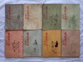 旧版金庸武侠小说 书剑恩仇录 三育图书文具公司1958年出版 8册全