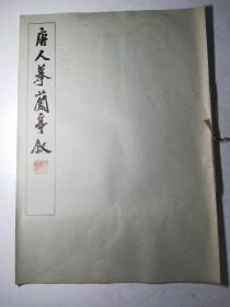 唐人摹蘭亭序