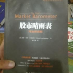股票投資百年經典譯叢:股市晴雨表(專業解讀版)