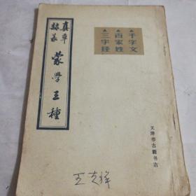 真草隶篆蒙学三种一一千字文,百家姓,三字经(一版一印)