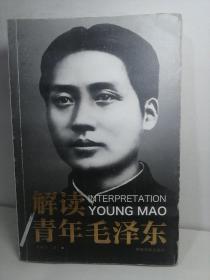 解讀青年毛澤東