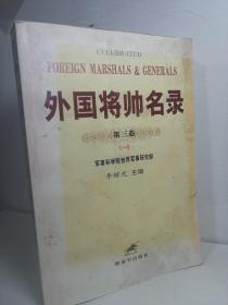 外國將帥名錄(全4卷)