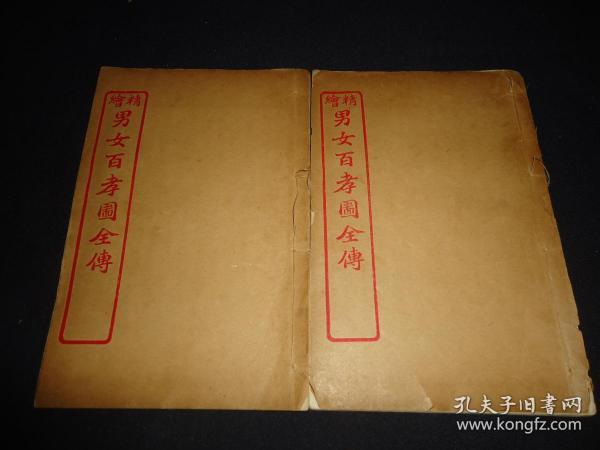 精繪《男女百孝圖全傳》存兩冊 (利冊)(亨冊)