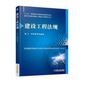 建設工程法規