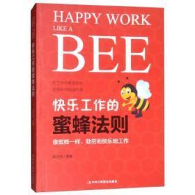 SK快樂工作的蜜蜂法則