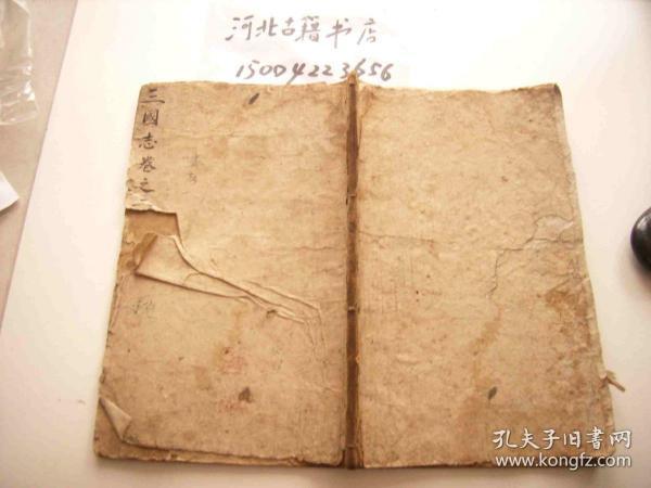 三国志卷22-木板线装-55筒子页