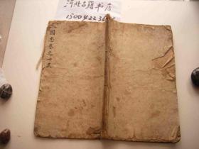 三国志卷15-木板线装-63筒子页