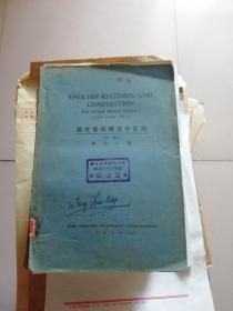 英文修辭學及作文法(全一冊)民國22年初版