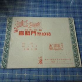 五十年代無錫喜臨門照相館照片袋(超大號)