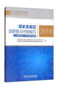 国家高新区创新能力评价报告2018