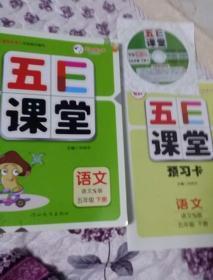 五E课堂语文五年级下册,(含光盘及 五E课堂预习卡)