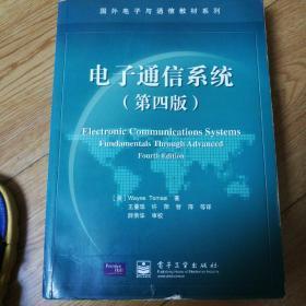 电子通信系统(第4版)/国外电子与通信教材系列