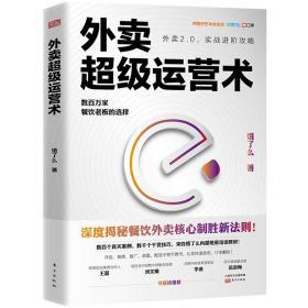 新书:实战进阶攻略:外卖超级运营术