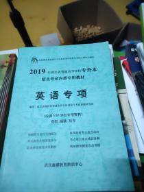 2019年湖北省普通高等学校专升本招生考试内部专用教材英语专项湖北省专升本英语
