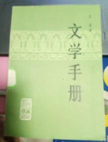 文学手册 艾芜