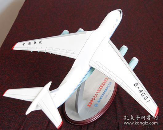 伊尔76客机模型