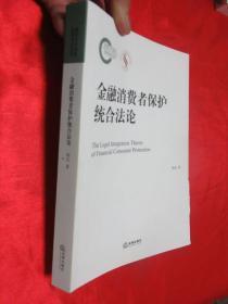 金融消费者保护统合法论    【16开】