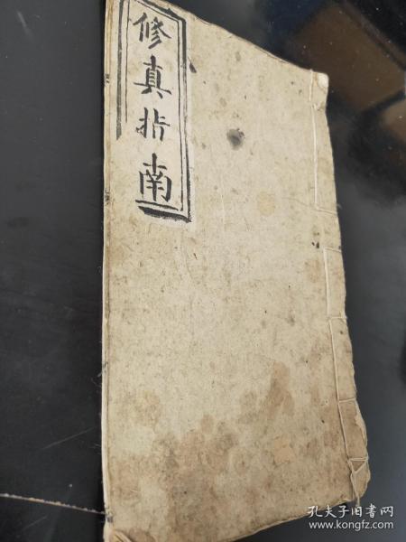 咸丰白纸大字刊本《修真指南》一册全  25.5✘15