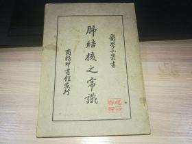 民国36年医学小丛书:肺结核之常识(商务印书馆)。。