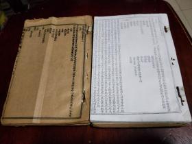地理古籍:协纪辩方书,4-19卷,27--36卷。人子须知资孝书、精校选择求真,多本合订