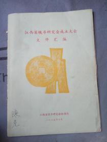 江西省钱币研究会成立大会文件汇编