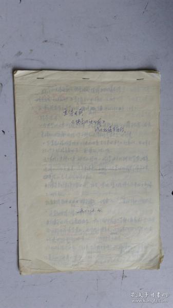 手稿:立體電影【快樂的動物園】 修改拍攝本初稿。 應為著名編劇 導演 攝影師 張祖誠 手稿。同一出處。