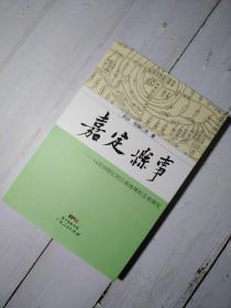 嘉定县事:14-20世纪初江南地域社会史研究