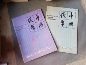 中国钱币(1990年第1.3期)2本合售