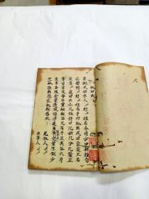 手抄本  契约式 (76面)