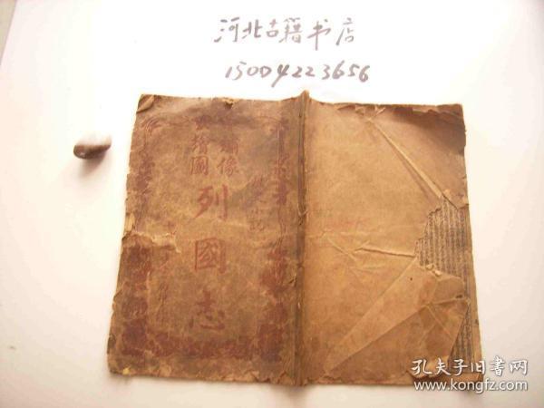 绣像绘图列国志第一册-绣像8幅-线装石印