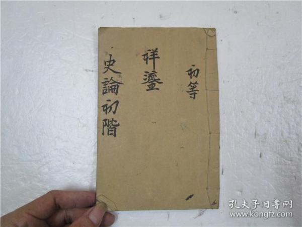 光绪24年线装木刻本《史论初阶》全一册