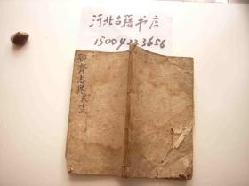聊斋志异卷13-清代木刻线装巾箱本