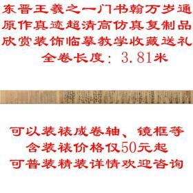 王羲之一门书翰万岁通天帖全卷 复制品 画芯 可装裱 画框6043