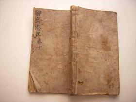 聊斋志异卷10-清代木刻线装巾箱本