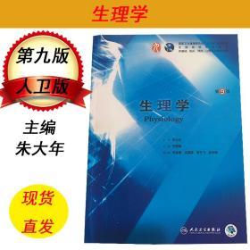 人卫版 生理学(第9版)第九版 朱大年第9九版本科临床西医教材 人民卫生出版社 生理学第8八版升级教材 本科临床第9版教材