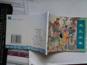 木兰从军 上海人民美术出版社  50开  精品百种(精装)  连环画  中国古代民间故事一  散本