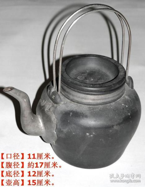 《清末豫丰款黑紫砂老茶壶》(壶嘴和提梁是金属的,壶颈有细裂纹,用金属圈箍起来了).。