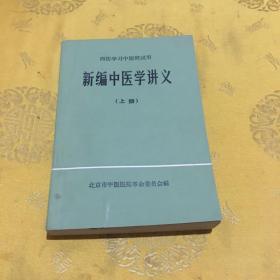 新编中医学讲义上册。