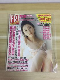 日文杂志 Friday 2013年3月14日 增刊号