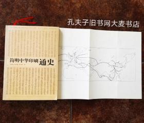 《简明中华印刷通史》 (插图本)广西师范大学出版社