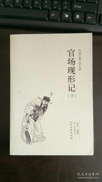 中国古典文学名著:官场现形记(套装上下册)