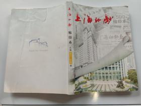 上海印钞 500缩印本 总第401-500期