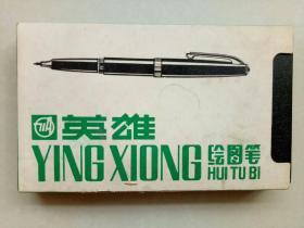 英雄绘图笔