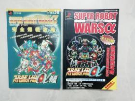 超级机械人大战 a 完全攻略 + SUPER ROBOT WARS A 超级机械人大战外传 完全爆机攻略 (2本合售)