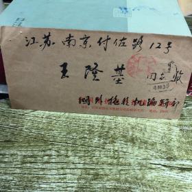 80年代实寄封一枚【含信件,盖洛阳、南京邮戳】